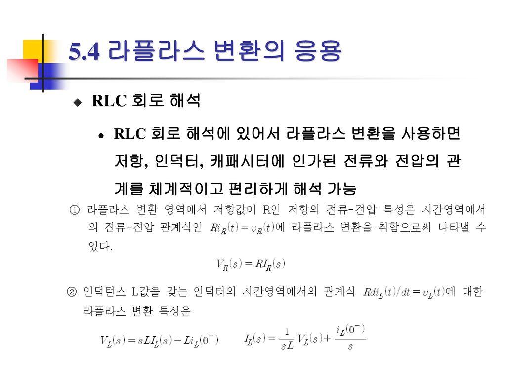 5.4 라플라스 변환의 응용 RLC 회로 해석.