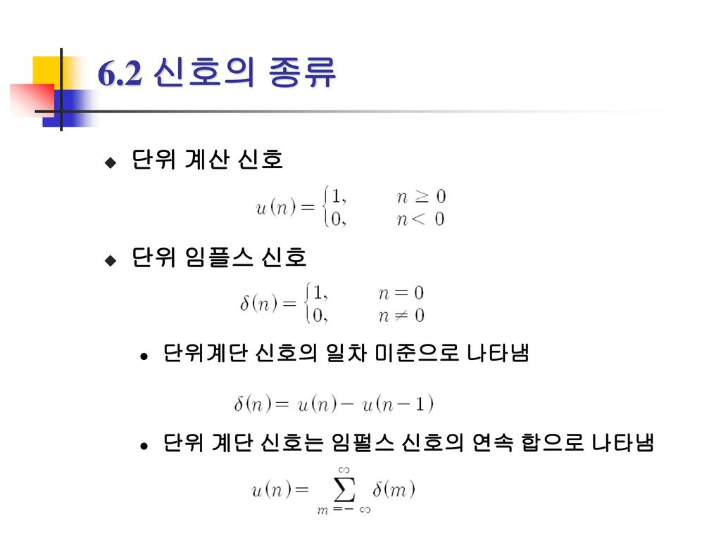 6.2 신호의 종류 단위 계산 신호 단위 임플스 신호 단위계단 신호의 일차 미준으로 나타냄