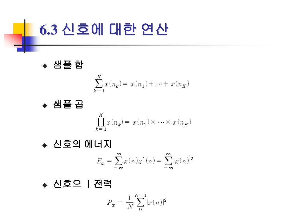 6.3 신호에 대한 연산 샘플 합 샘플 곱 신호의 에너지 신호으 ㅣ전력