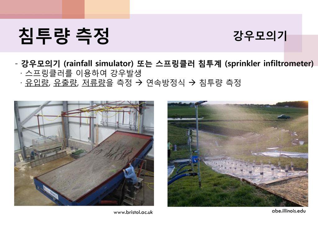 침투량 측정 강우모의기. - 강우모의기 (rainfall simulator) 또는 스프링클러 침투계 (sprinkler infiltrometer) · 스프링클러를 이용하여 강우발생.