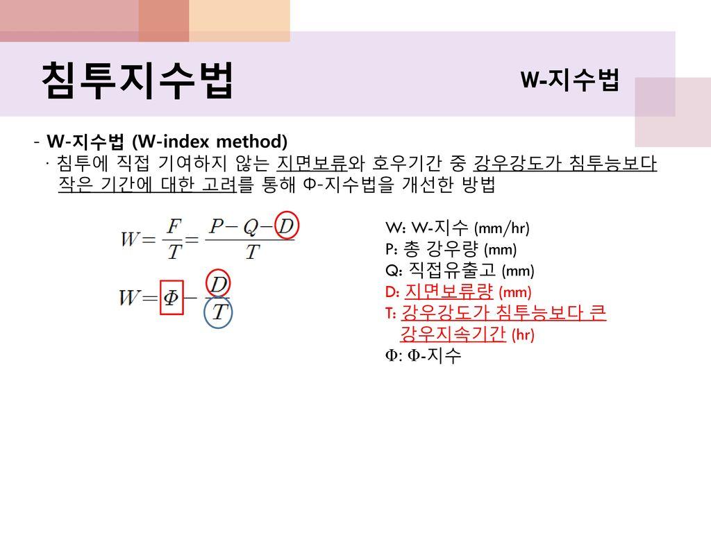침투지수법 W-지수법 - W-지수법 (W-index method)