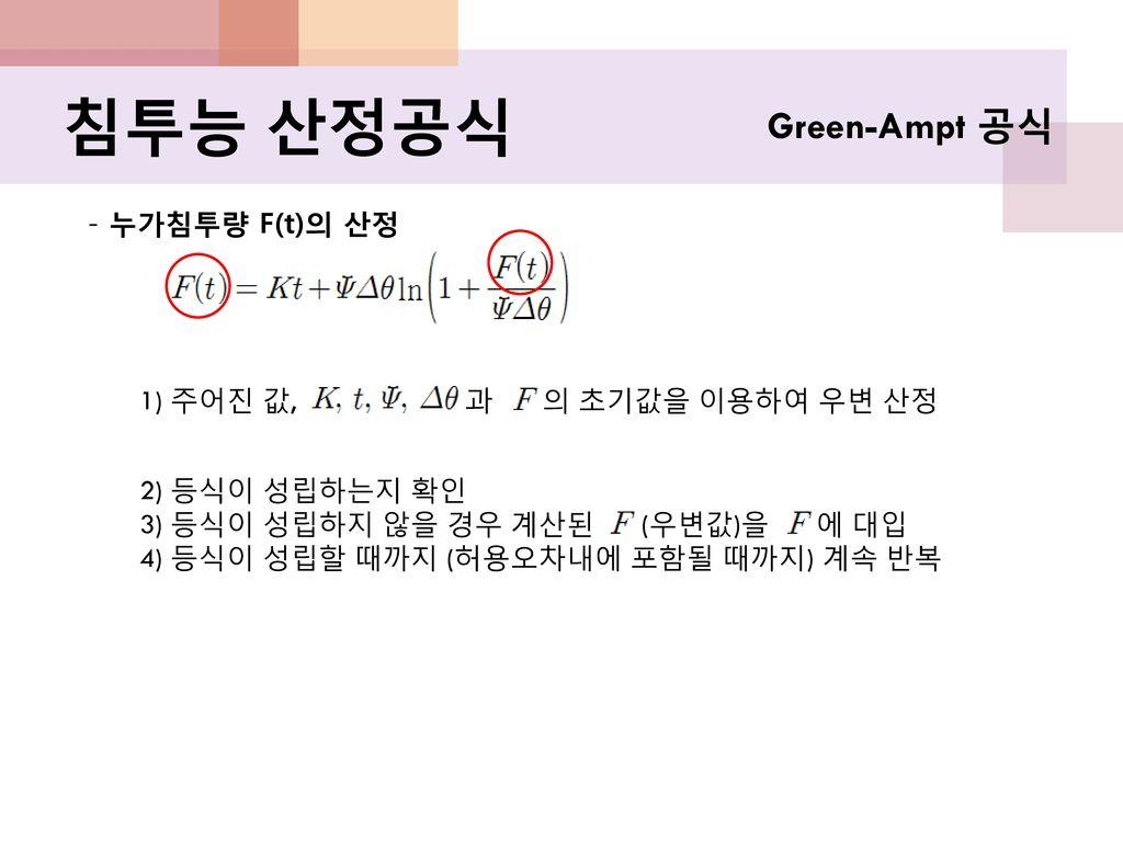 침투능 산정공식 Green-Ampt 공식 - 누가침투량 F(t)의 산정 1) 주어진 값, 과 의 초기값을 이용하여 우변 산정