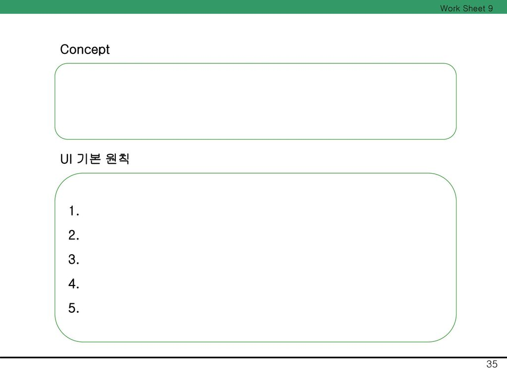 Work Sheet 9 Concept UI 기본 원칙