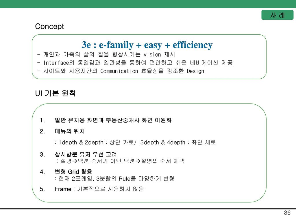 3e : e-family + easy + efficiency