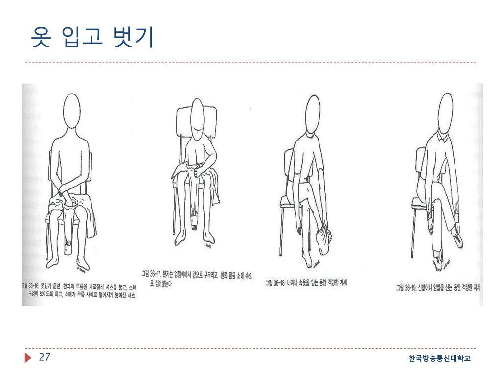 옷 입고 벗기 한국방송통신대학교