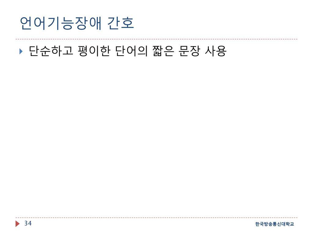 언어기능장애 간호 단순하고 평이한 단어의 짧은 문장 사용 한국방송통신대학교