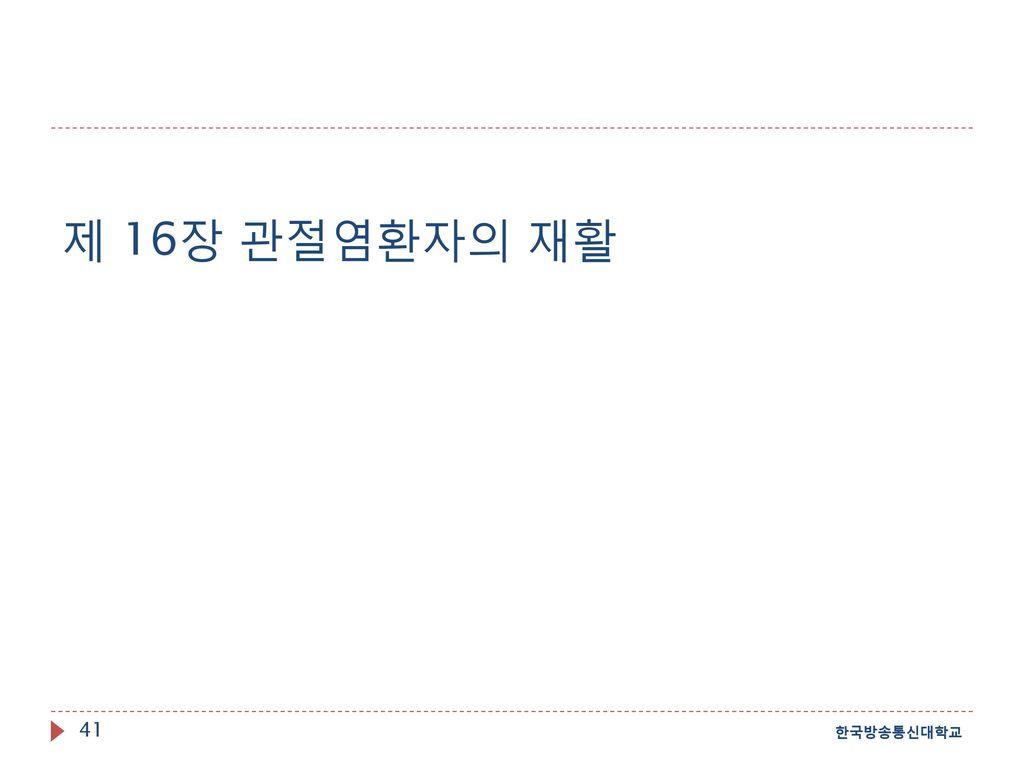 제 16장 관절염환자의 재활 한국방송통신대학교