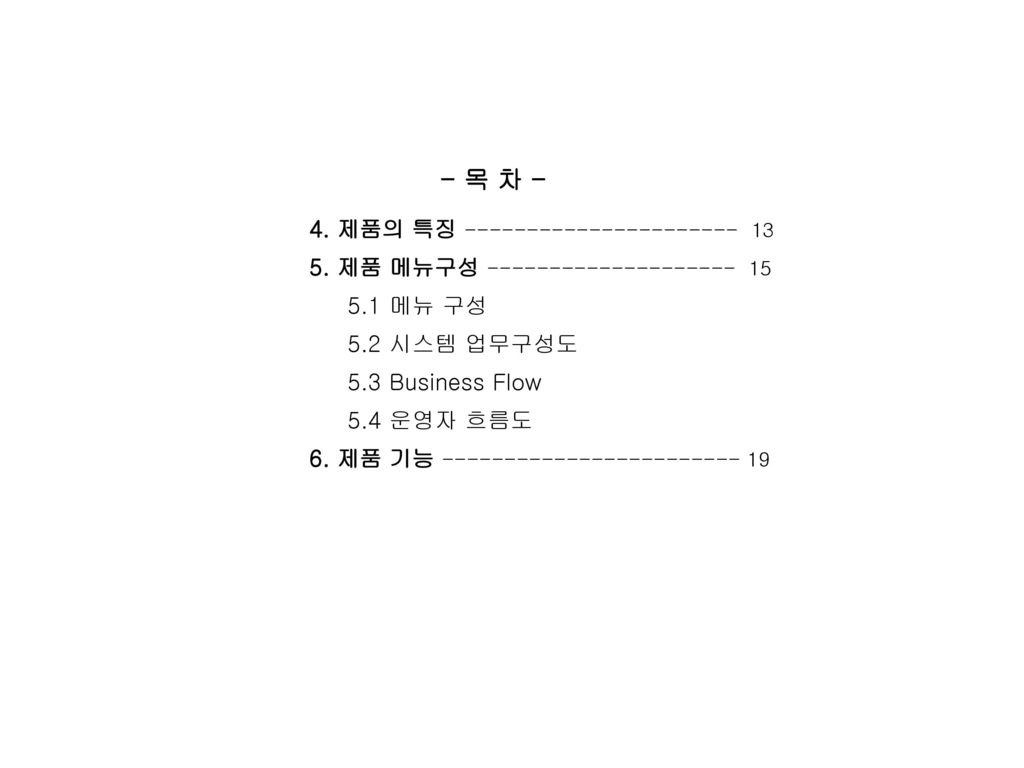 - 목 차 - 4. 제품의 특징 ---------------------- 13
