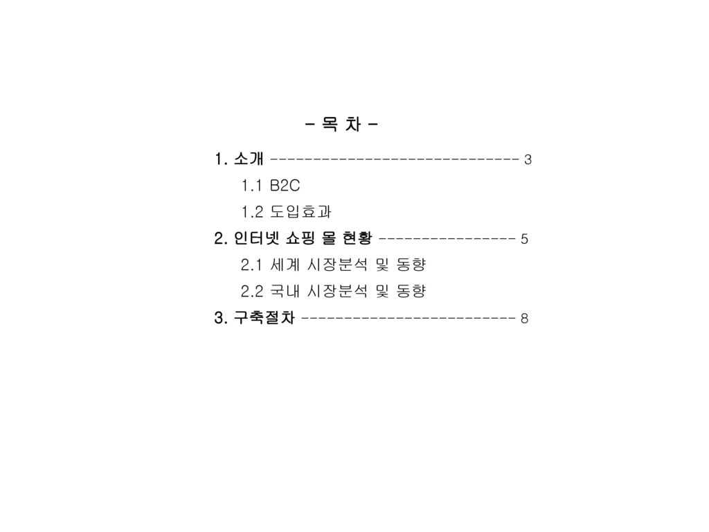 - 목 차 - 1. 소개 ----------------------------- 3 1.1 B2C 1.2 도입효과