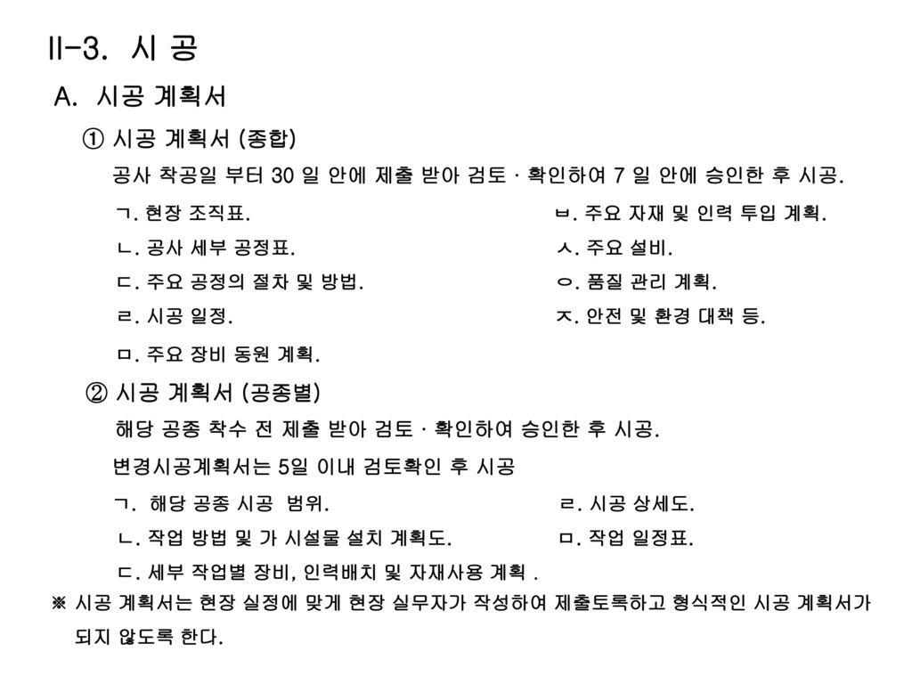 II-3. 시 공 ② 시공 계획서 (공종별) A. 시공 계획서 ① 시공 계획서 (종합)