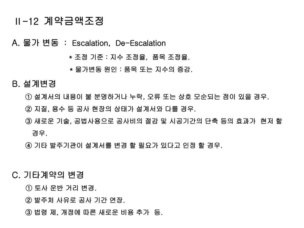 Ⅱ-12 계약금액조정 A. 물가 변동 : Escalation, De-Escalation B. 설계변경 C. 기타계약의 변경