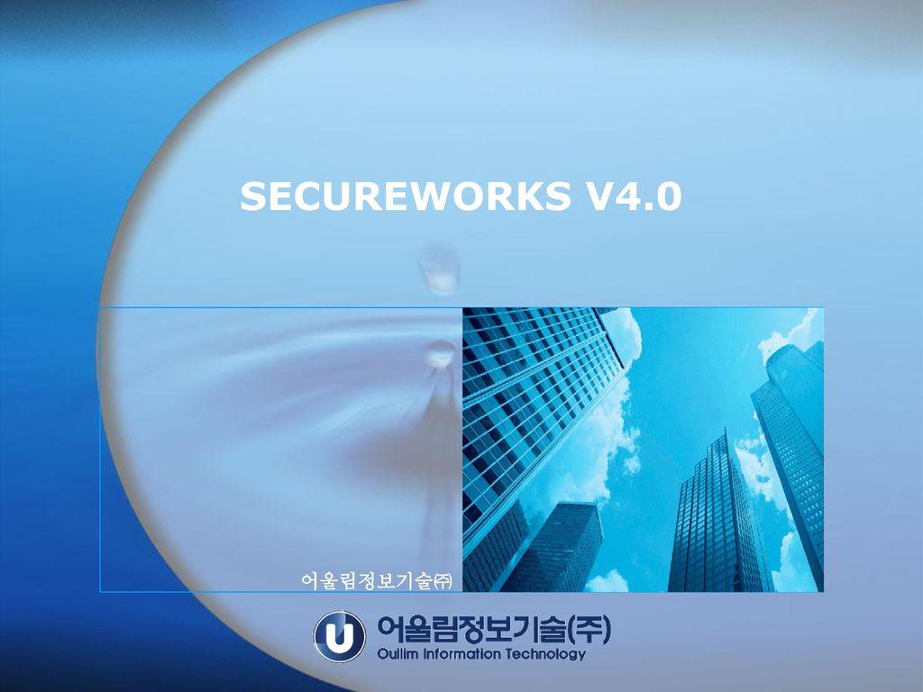 SECUREWORKS V4.0 어울림정보기술㈜