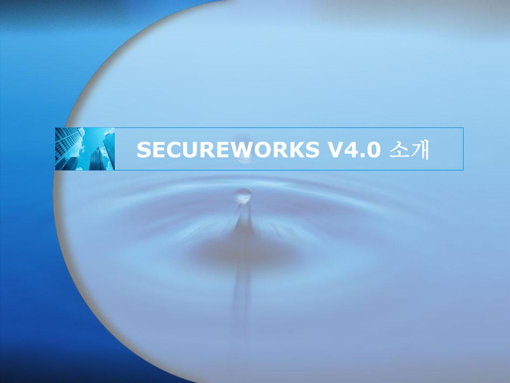 SECUREWORKS V4.0 소개