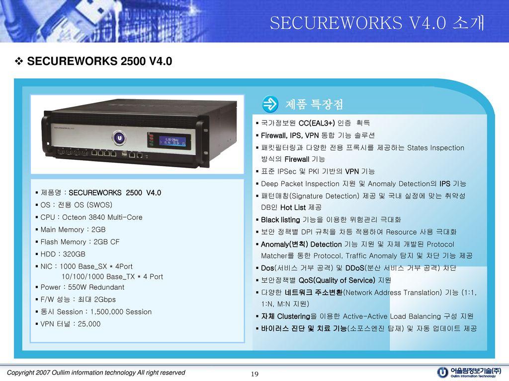 SECUREWORKS V4.0 소개 SECUREWORKS 2500 V4.0 제품 특장점 국가정보원 CC(EAL3+) 인증 획득