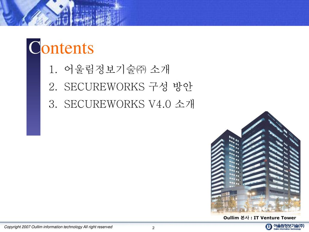 Oullim 본사 : IT Venture Tower