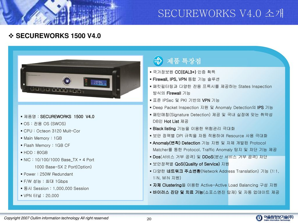 SECUREWORKS V4.0 소개 SECUREWORKS 1500 V4.0 제품 특장점 국가정보원 CC(EAL3+) 인증 획득
