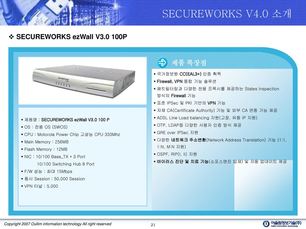 SECUREWORKS V4.0 소개 SECUREWORKS ezWall V P 제품 특장점