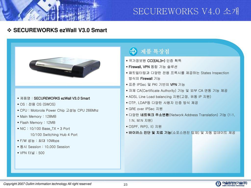 SECUREWORKS V4.0 소개 SECUREWORKS ezWall V3.0 Smart 제품 특장점