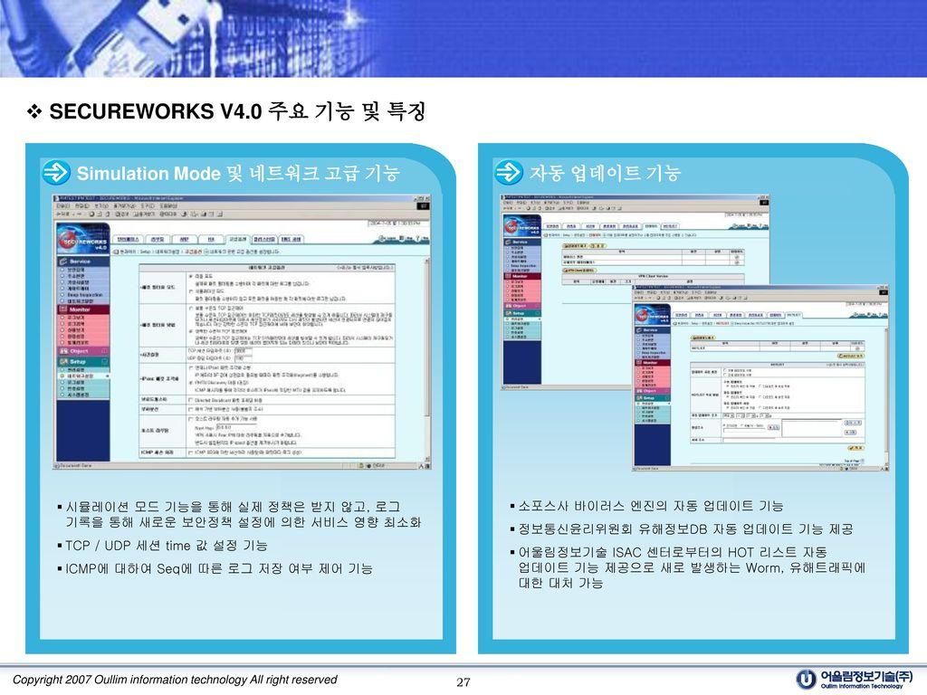 SECUREWORKS V4.0 주요 기능 및 특징 Simulation Mode 및 네트워크 고급 기능 자동 업데이트 기능