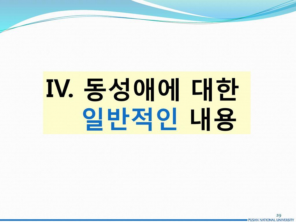 IV. 동성애에 대한 일반적인 내용
