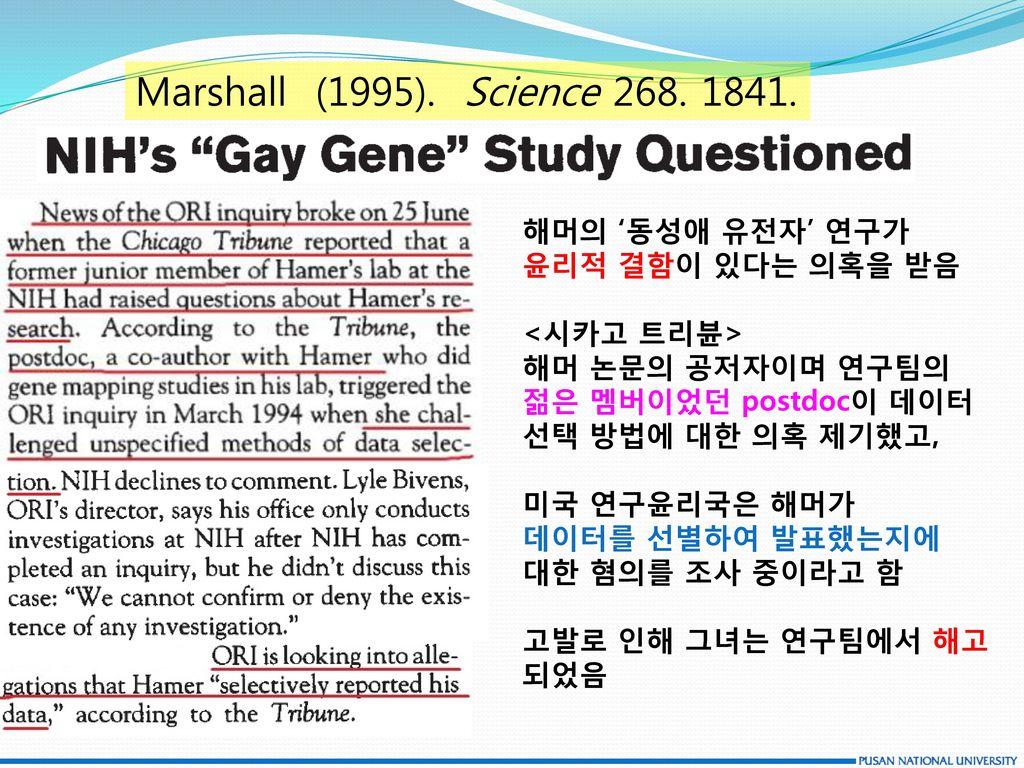 Marshall (1995). Science 268. 1841. 해머의 '동성애 유전자' 연구가