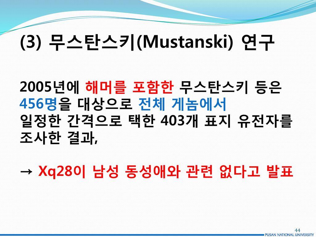(3) 무스탄스키(Mustanski) 연구