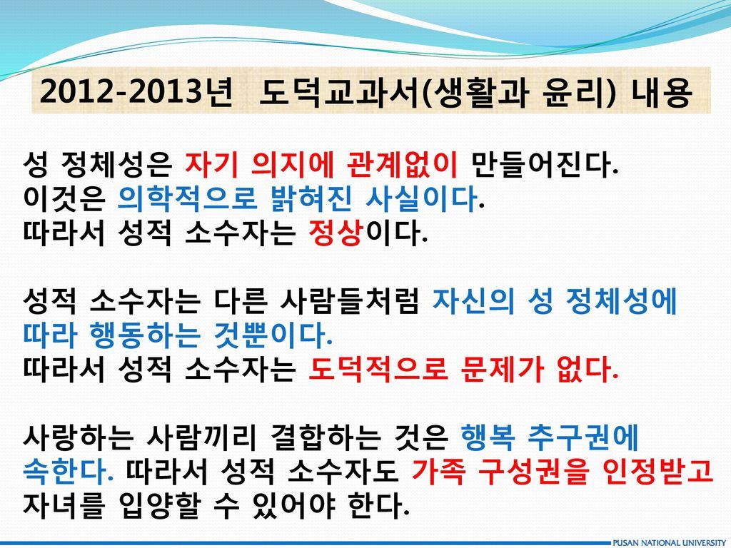 2012-2013년 도덕교과서(생활과 윤리) 내용 성 정체성은 자기 의지에 관계없이 만들어진다.