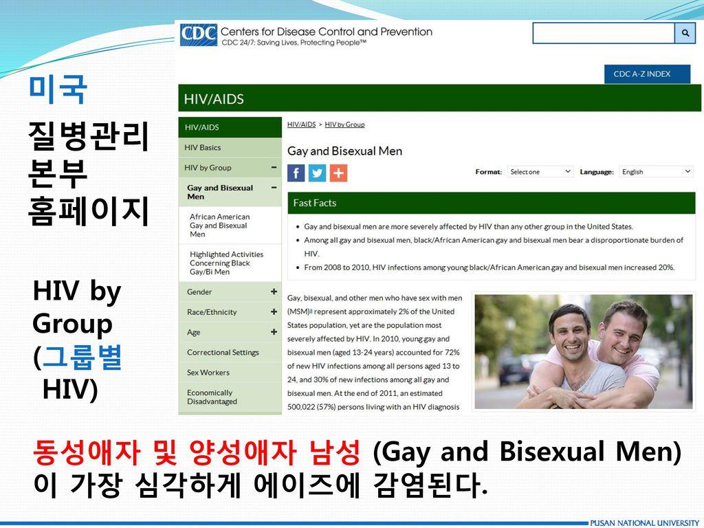 미국 질병관리본부 홈페이지 HIV by Group (그룹별 HIV)