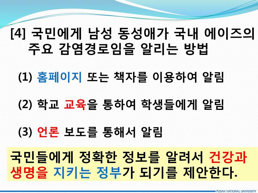 국민들에게 정확한 정보를 알려서 건강과 생명을 지키는 정부가 되기를 제안한다.