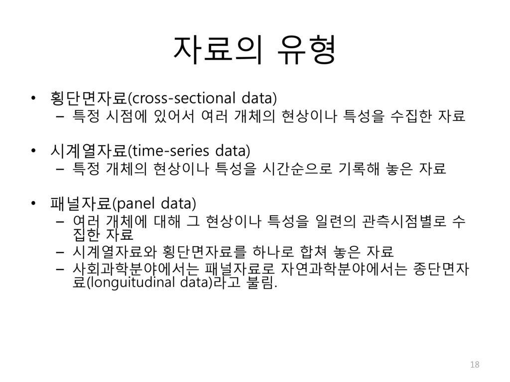 자료의 유형 횡단면자료(cross-sectional data) 시계열자료(time-series data)