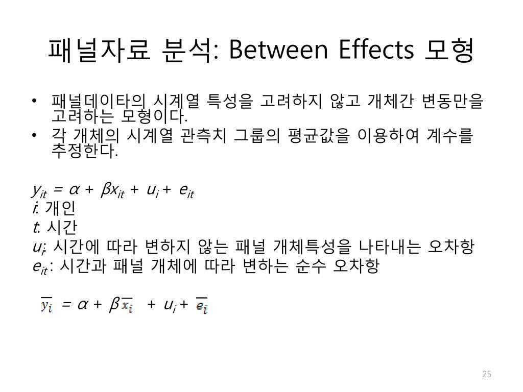 패널자료 분석: Between Effects 모형