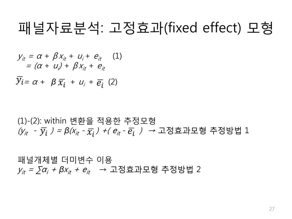 패널자료분석: 고정효과(fixed effect) 모형