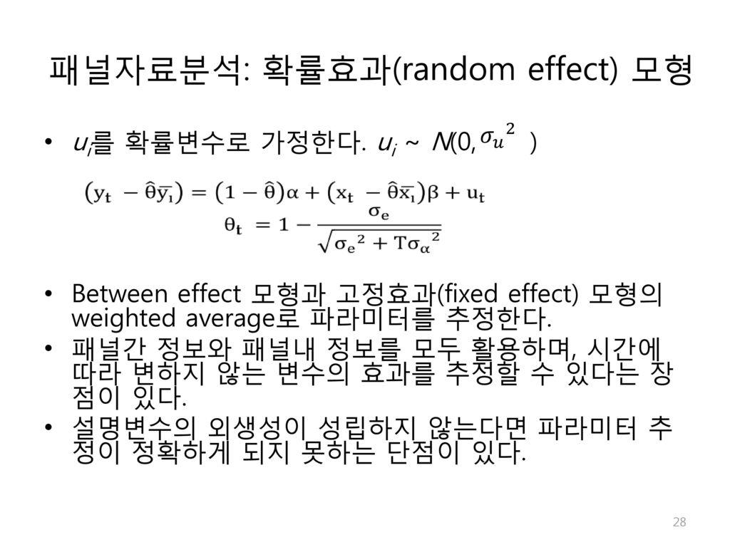 패널자료분석: 확률효과(random effect) 모형