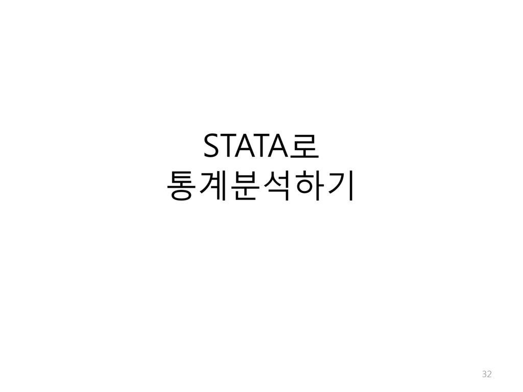 STATA로 통계분석하기