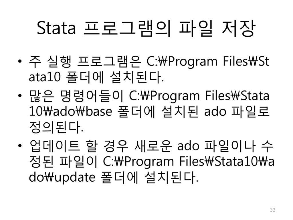 Stata 프로그램의 파일 저장 주 실행 프로그램은 C:\Program Files\Stata10 폴더에 설치된다.