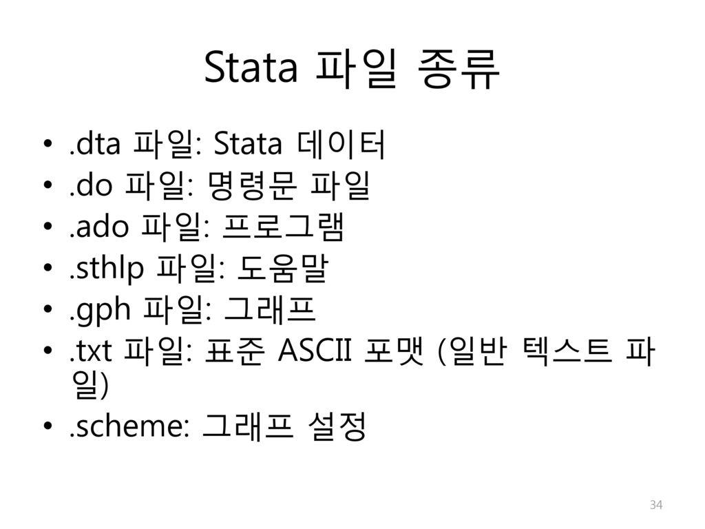 Stata 파일 종류 .dta 파일: Stata 데이터 .do 파일: 명령문 파일 .ado 파일: 프로그램