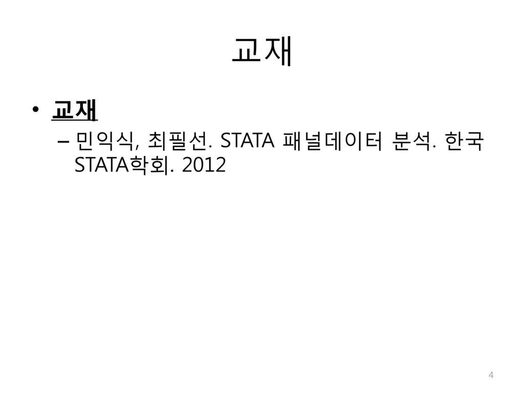 교재 교재 민익식, 최필선. STATA 패널데이터 분석. 한국 STATA학회. 2012