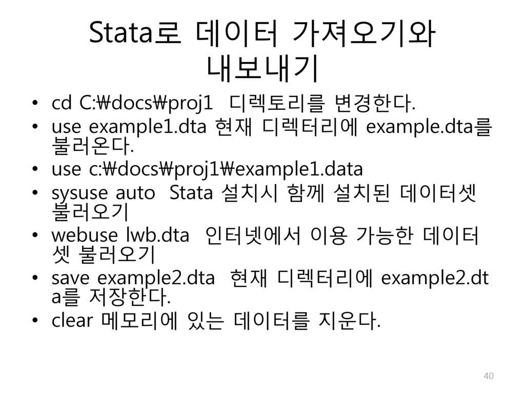 Stata로 데이터 가져오기와 내보내기 cd C:\docs\proj1 디렉토리를 변경한다.