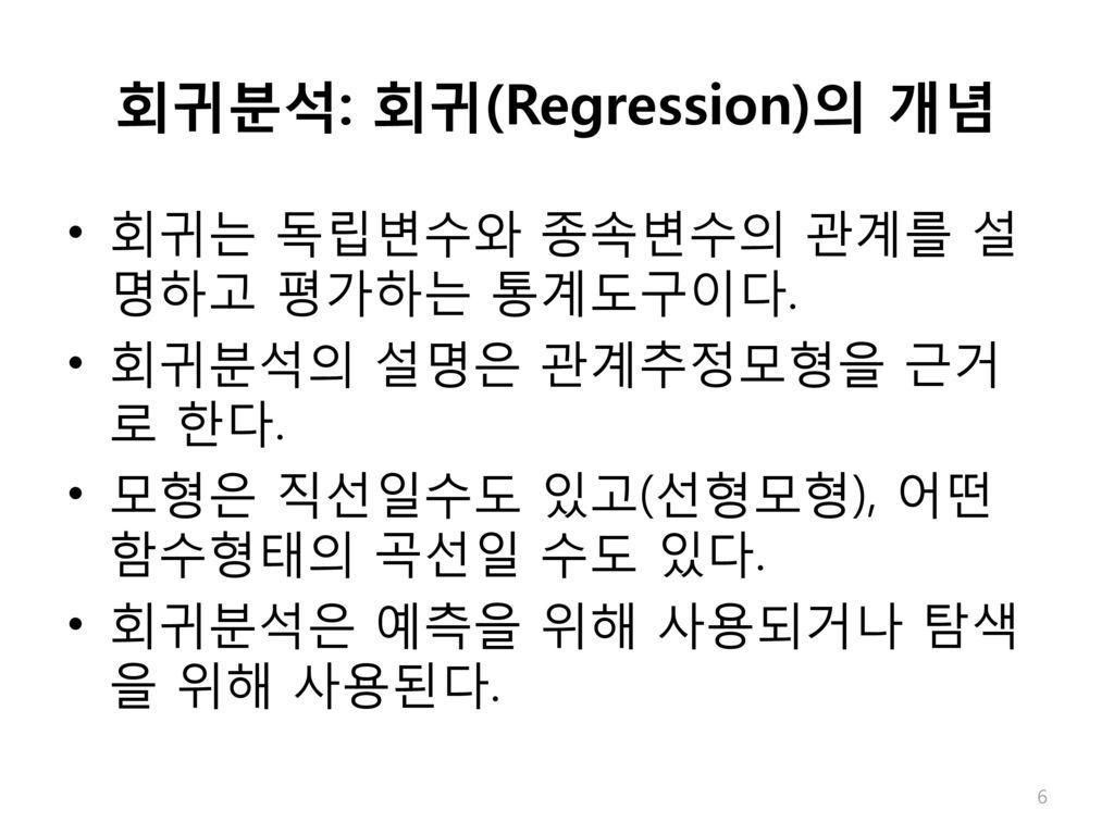 회귀분석: 회귀(Regression)의 개념