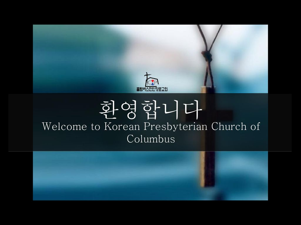 Welcome to Korean Presbyterian Church of Columbus
