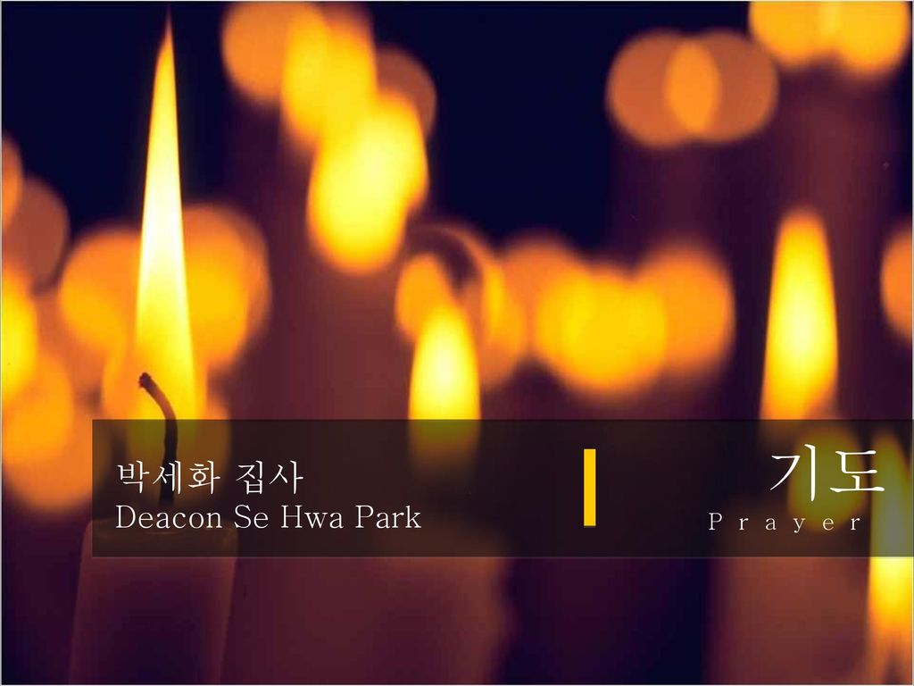 기도 박세화 집사 Deacon Se Hwa Park Prayer