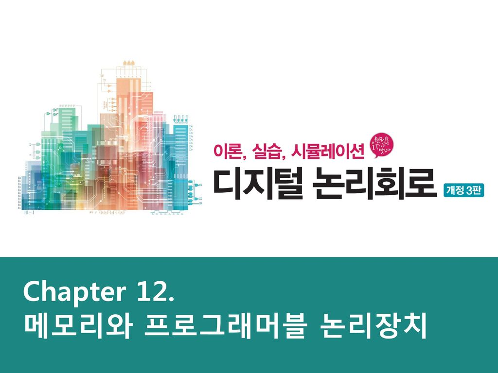 Chapter 12. 메모리와 프로그래머블 논리장치