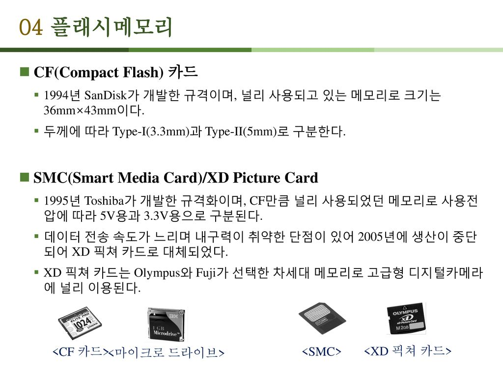 04 플래시메모리 CF(Compact Flash) 카드 SMC(Smart Media Card)/XD Picture Card