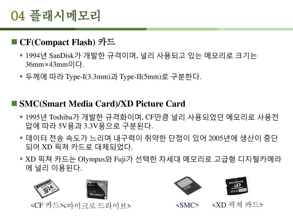 04 플래시메모리 CF(Compact Flash) 카드 SMC(Smart Media Card)/XD Picture Card