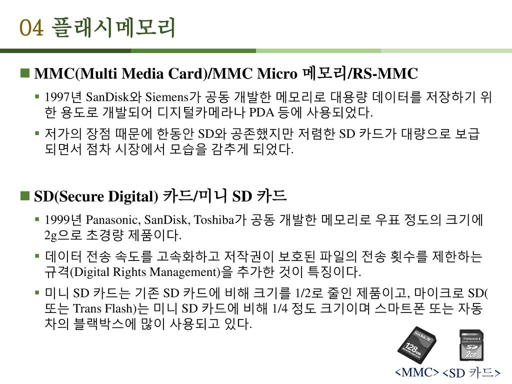 04 플래시메모리 MMC(Multi Media Card)/MMC Micro 메모리/RS-MMC
