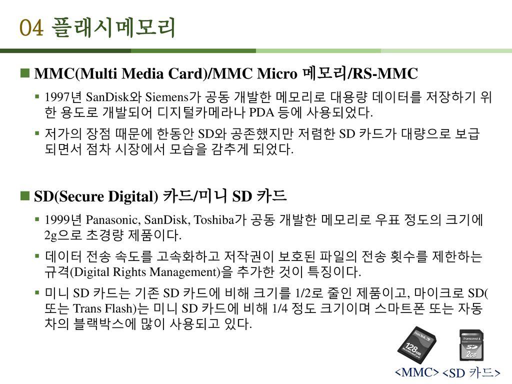 04 플래시메모리 MMC(Multi Media Card)/MMC Micro 메모리/RS-MMC