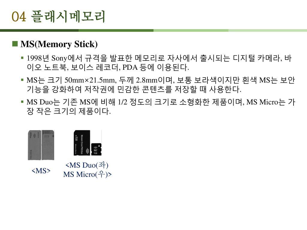 04 플래시메모리 MS(Memory Stick)
