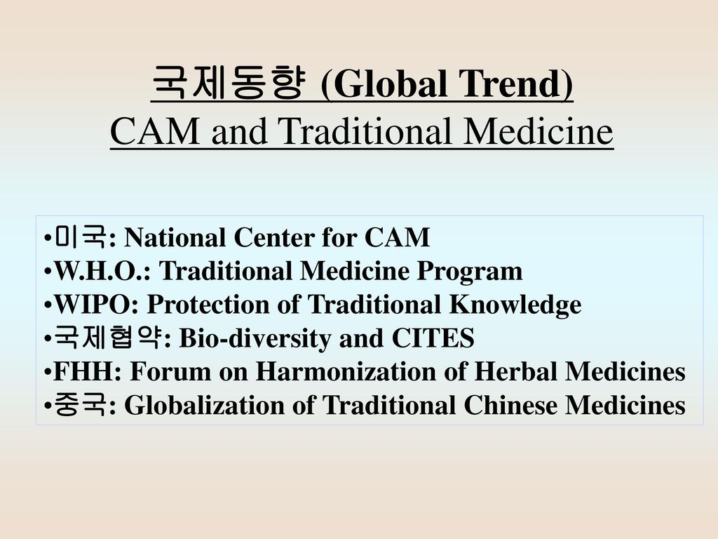 conventional medical and cam treatments essay Evidence-based complementary and alternative medicine  vast repository of  medicinal plants that are used in traditional medical treatments.