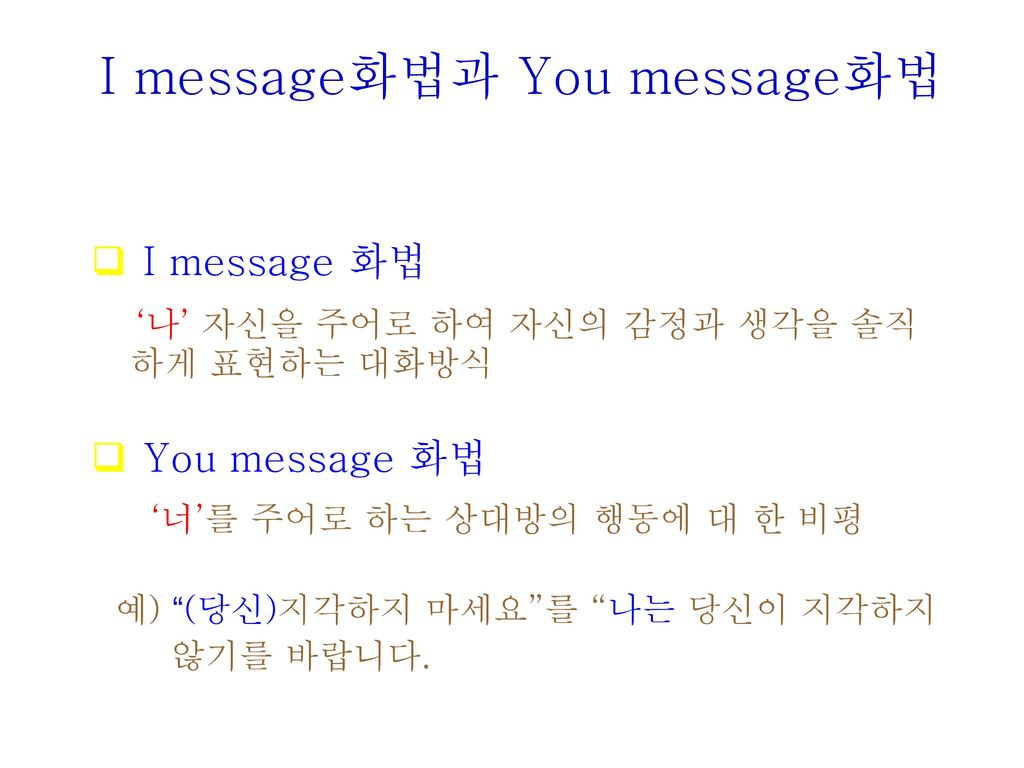 I message화법과 You message화법