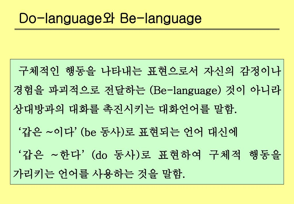 Do-language와 Be-language